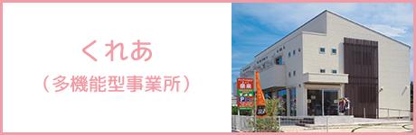 くれあ(多機能型事業所)
